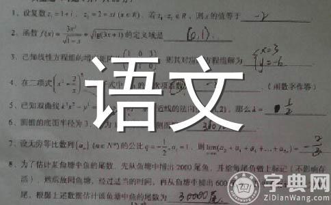 【汉语言文学古代汉语宋元文学1《漱玉词》2苏门四学士3《樵歌》4《四十田园杂兴》】