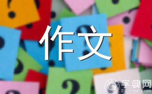 【难忘2008北京奥运会作文】
