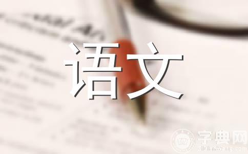 七下语文第11课文邓稼先用引号的作用是什么