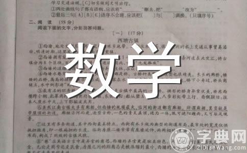 【七年级暑假园地数学答案青岛】