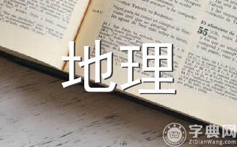 阅读下面材料,完成下列问题。便利的河流交通,使武昌和汉阳在东汉就已成为军事城堡,并逐渐发展为武昌、汉阳、汉口三镇鼎立的格局。早期的武汉,