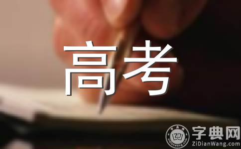 河南省2012年高考报名怎么报?报名入口是什么?