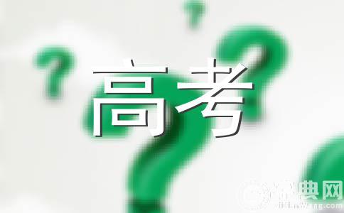 上海高考什么时候网上报名?