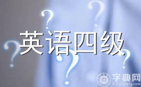 英语翻译四级听力13个填空1个句子1个不完整快速7个选词全对精读4个完形10个翻译错一个单词作文11能的多少