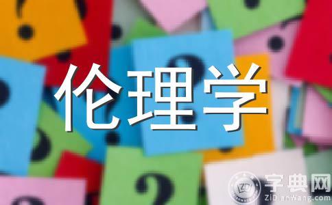 谈孝季羡林①孝,这个概念和行为,在世界上许多国家中都是有的,而在中国独为突出。中国社会,几千年以来就是一个宗法伦理色彩非常浓的社会,