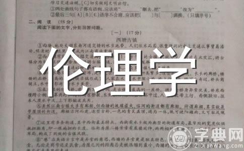 """论述类文本阅读,阅读下面的文字,完成各题。中国传统的""""比德""""的自然审美观产生于儒家,受其伦理学的影响。较早见于孔子的学说,著名的有""""智者乐水,仁者乐山""""""""岁寒然后"""