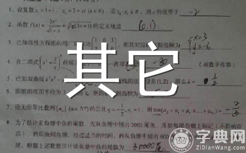 厚此薄爱文言文翻译