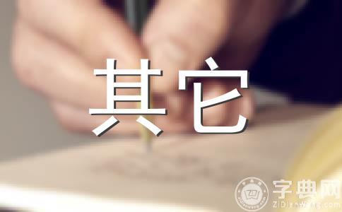 【王质钱范文正公文言文翻译及注释】